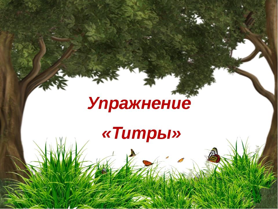 Упражнение «Титры»