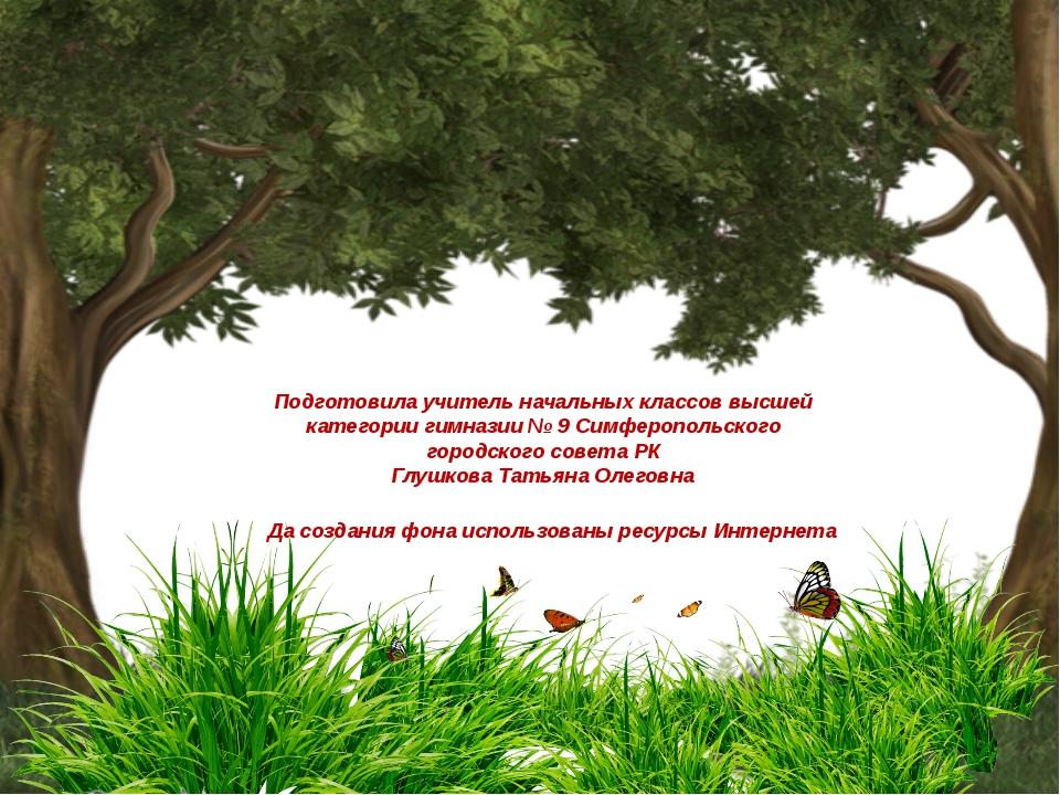 Подготовила учитель начальных классов высшей категории гимназии № 9 Симферопо...