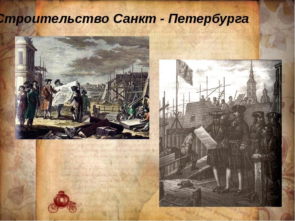 Строительство Санкт - Петербурга