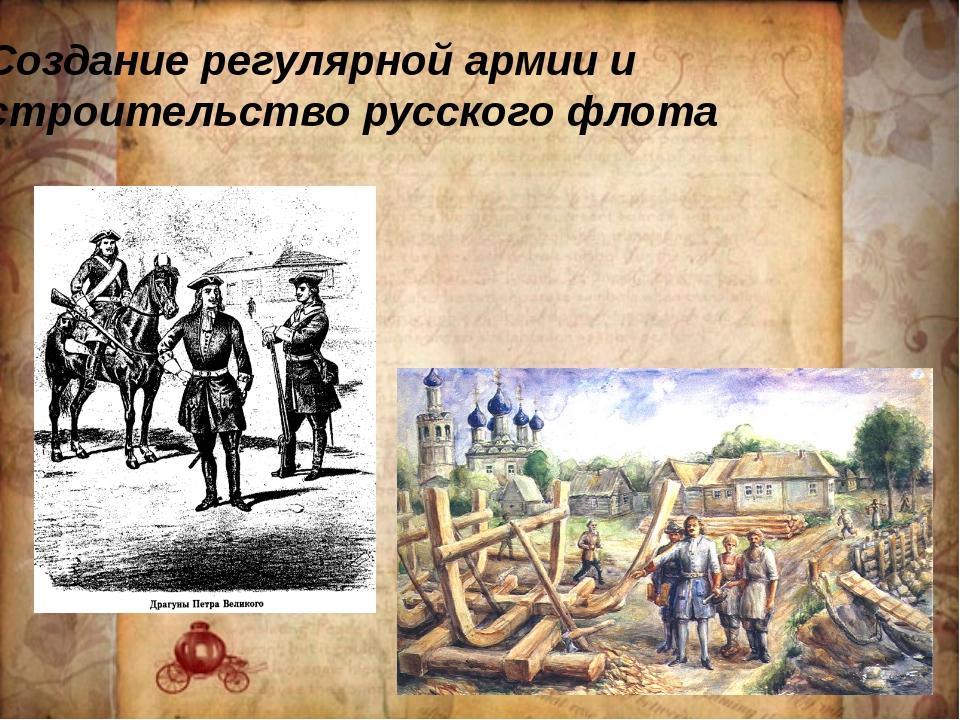Создание регулярной армии и строительство русского флота