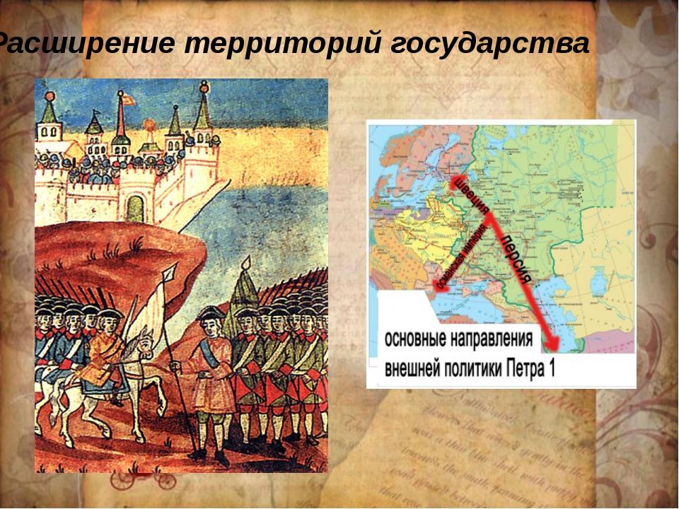 Расширение территорий государства