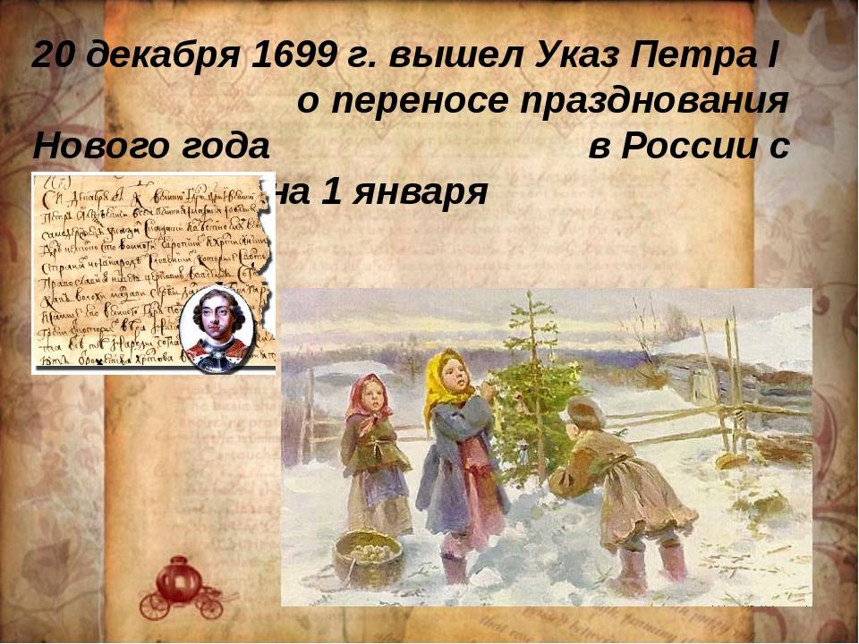 20 декабря 1699 г. вышел Указ Петра I о переносе празднования Нового года в Р...