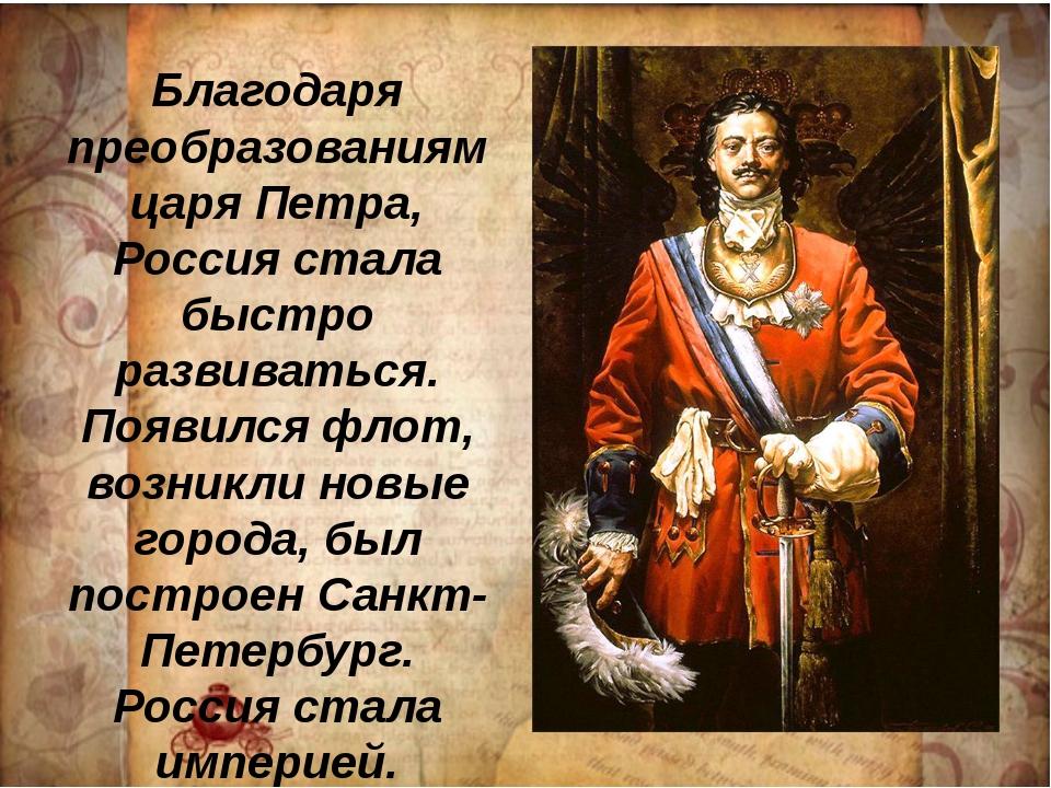 Благодаря преобразованиям царя Петра, Россия стала быстро развиваться. Появил...