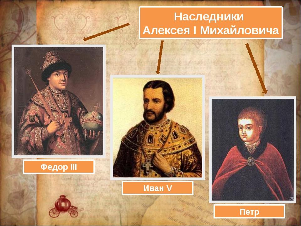 Наследники Алексея I Михайловича Иван V Петр Федор III