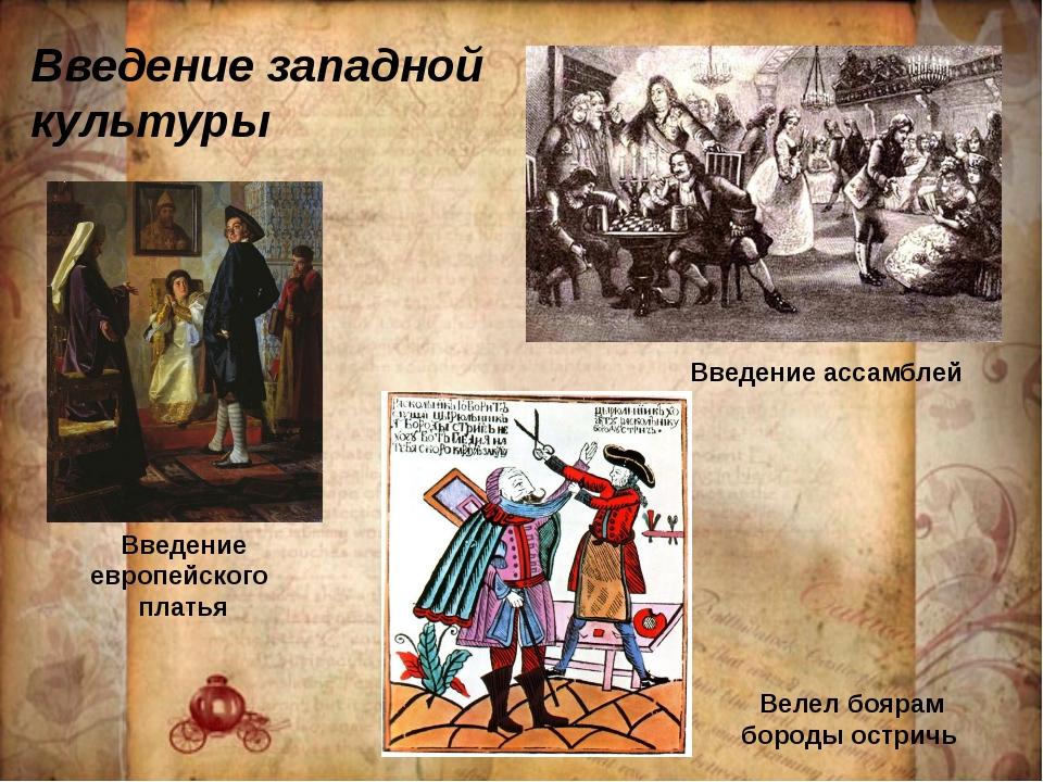 Введение западной культуры Введение европейского платья Велел боярам бороды о...