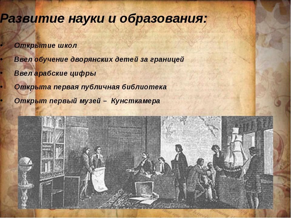 Развитие науки и образования: Открытие школ Ввел обучение дворянских детей за...