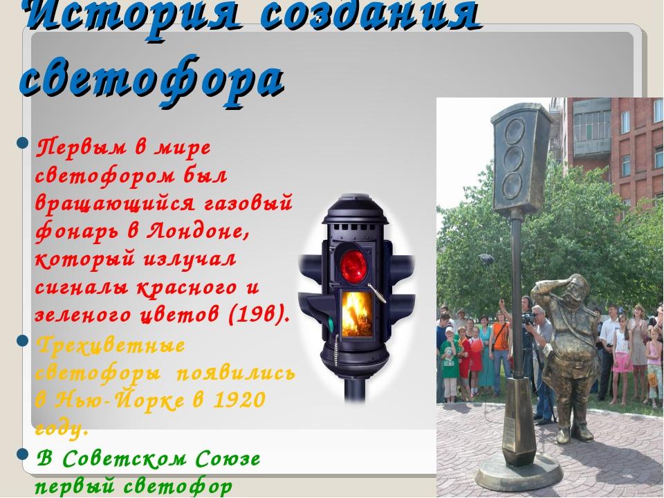 История создания светофора Первым в мире светофором был вращающийся газовый ф...