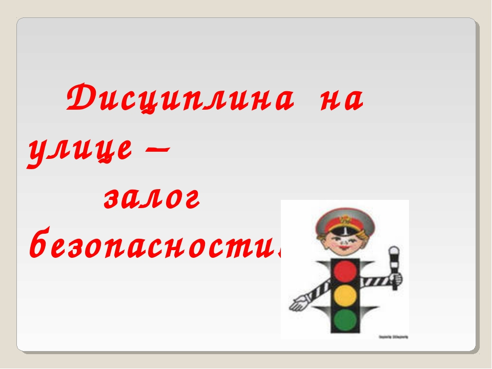 Дисциплина на улице – залог безопасности!