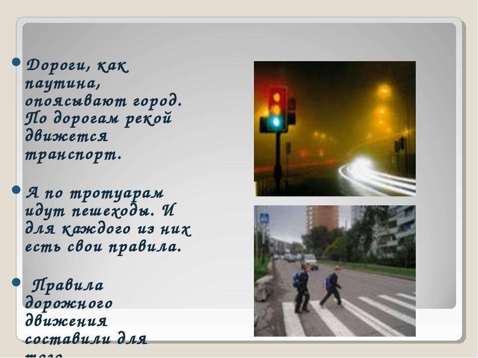 Дороги, как паутина, опоясывают город. По дорогам рекой движется транспорт. А...