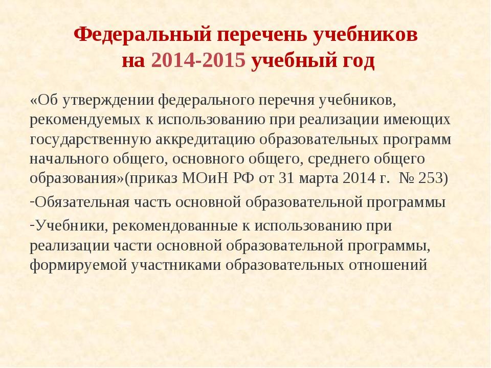 Федеральный перечень учебников на 2014-2015 учебный год «Об утверждении федер...