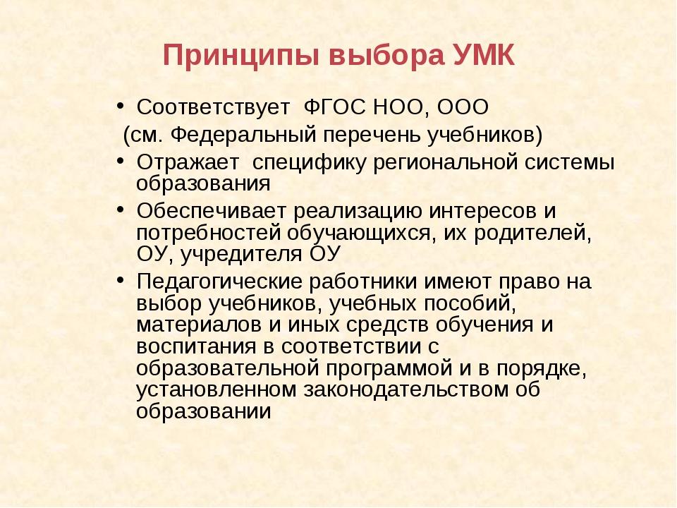 Принципы выбора УМК Соответствует ФГОС НОО, ООО (см. Федеральный перечень уче...
