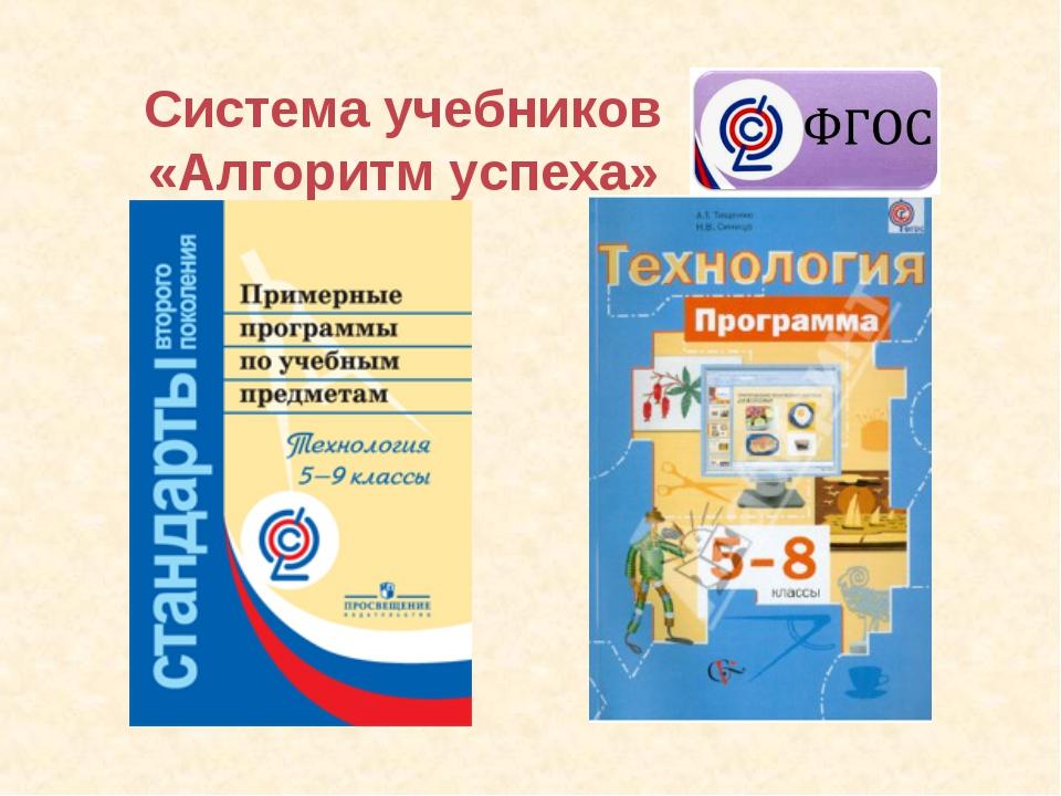 Система учебников «Алгоритм успеха»