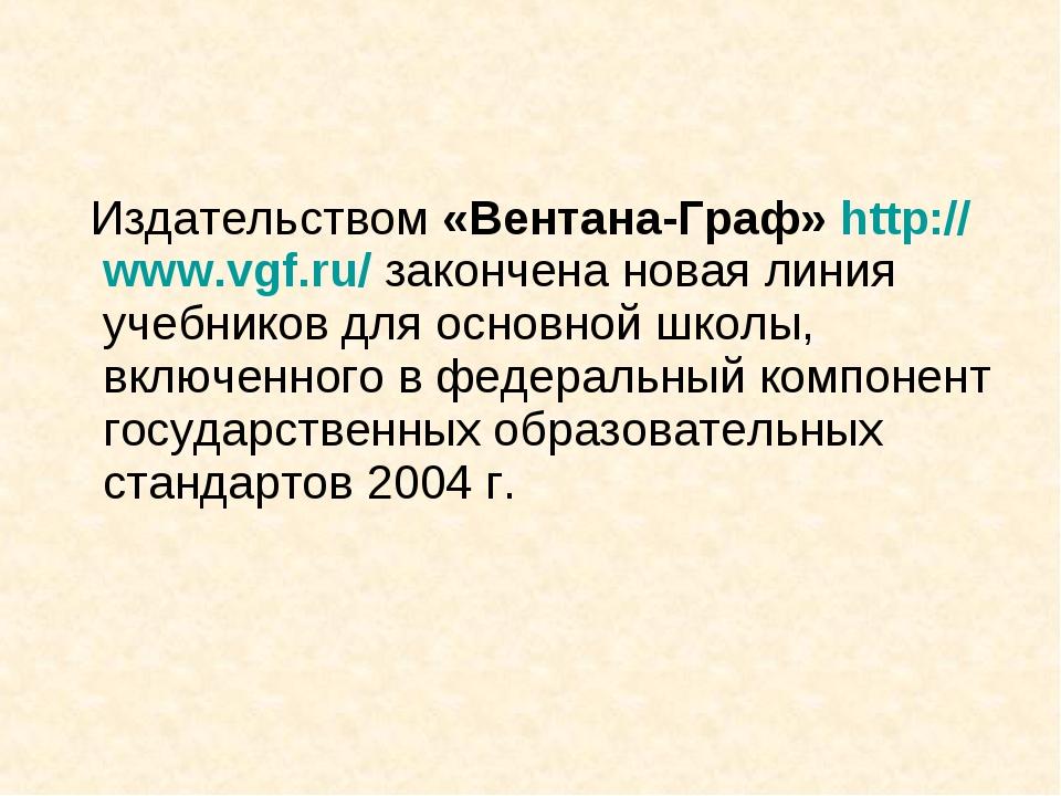 Издательством «Вентана-Граф» http://www.vgf.ru/ закончена новая линия учебни...