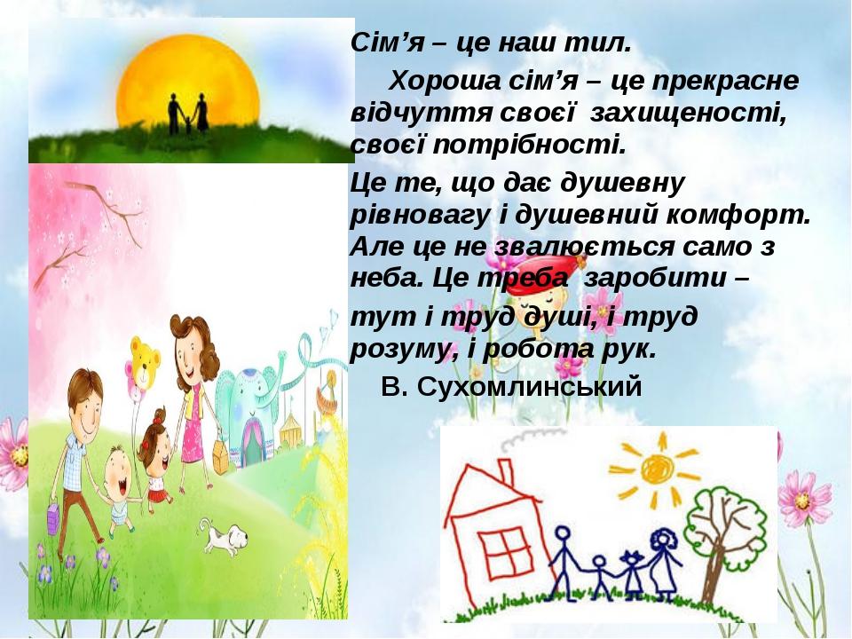Сім'я – це наш тил. Хороша сім'я – це прекрасне відчуття своєї захищеності, с...
