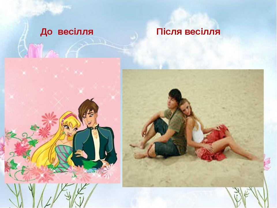 До весілля Після весілля