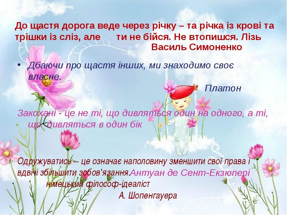 До щастя дорога веде через річку – та річка із крові та трішки із сліз, але...