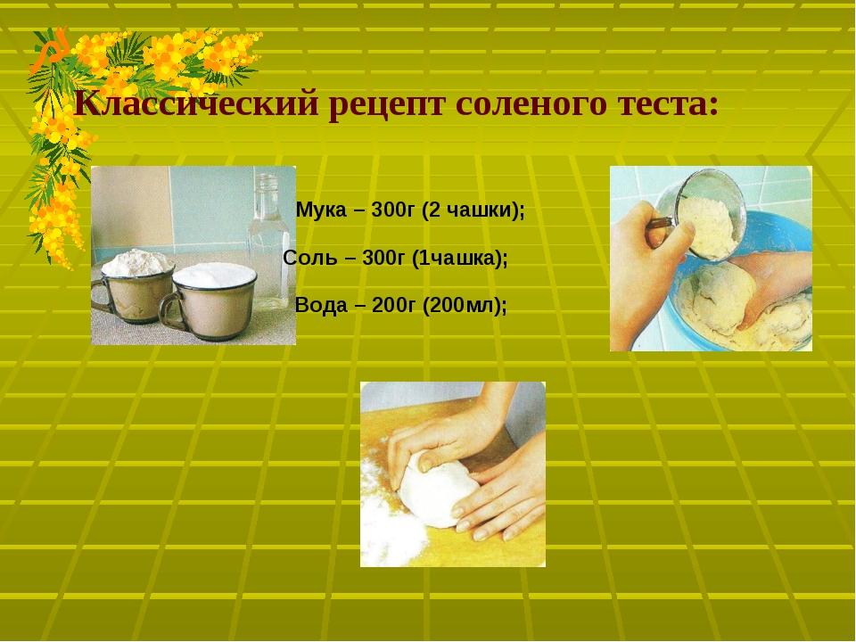 Классический рецепт соленого теста: Мука – 300г (2 чашки); Соль – 300г (1чаш...
