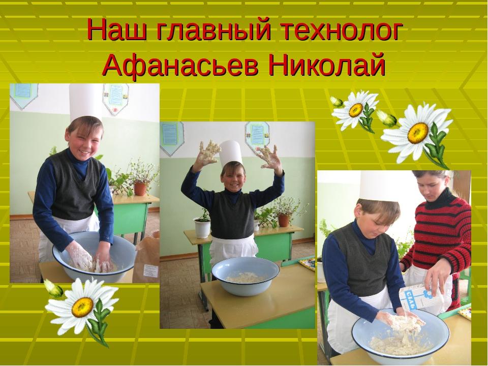 Наш главный технолог Афанасьев Николай