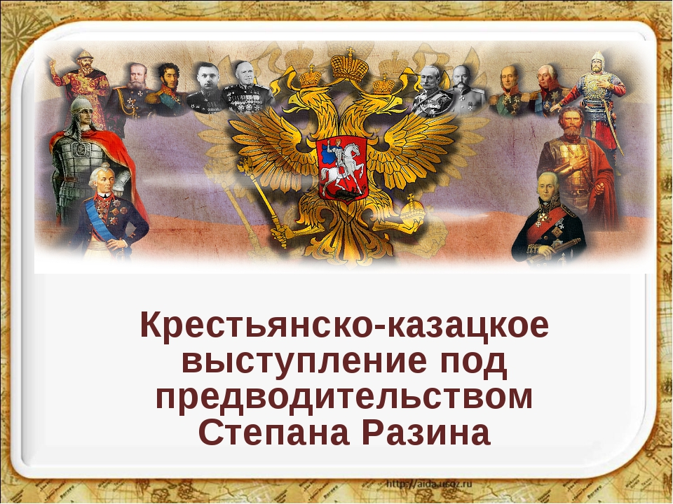 Крестьянско-казацкое выступление под предводительством Степана Разина