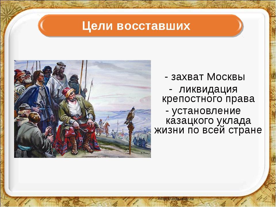 - захват Москвы ликвидация крепостного права - установление казацкого уклада...