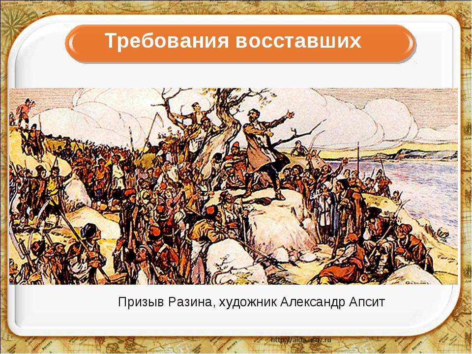 Требования восставших Призыв Разина, художник Александр Апсит