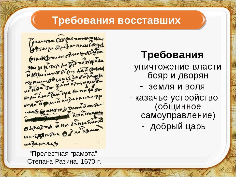 Требования - уничтожение власти бояр и дворян земля и воля - казачье устройс...