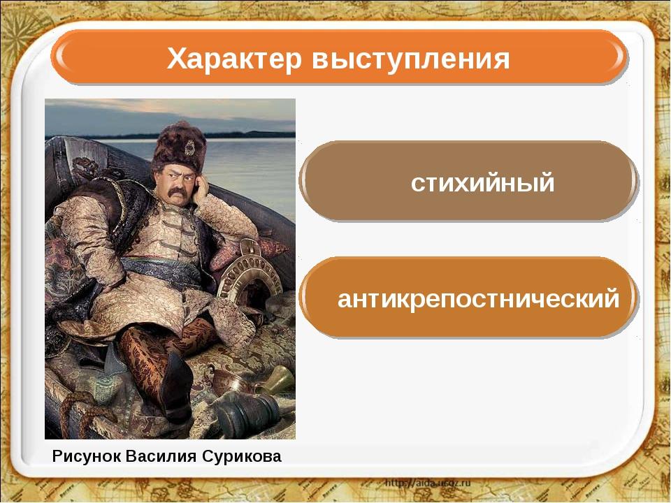 Характер выступления стихийный антикрепостнический Рисунок Василия Сурикова