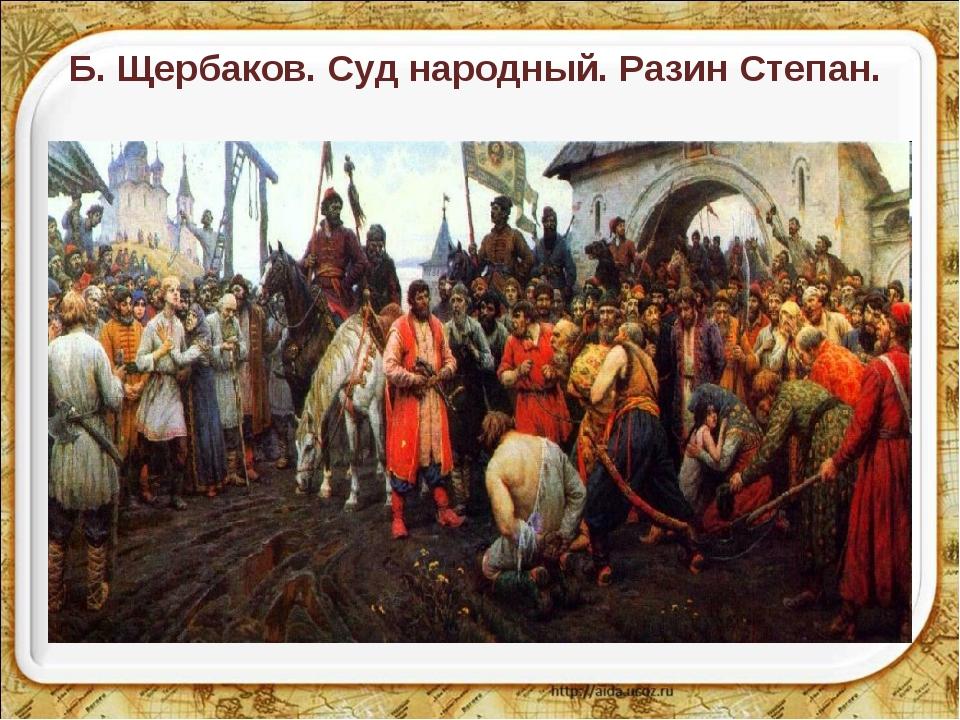 Б. Щербаков. Суд народный. Разин Степан.