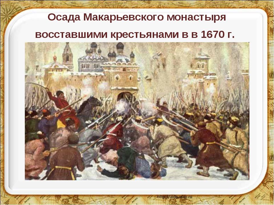 Осада Макарьевского монастыря восставшими крестьянами в в 1670 г.