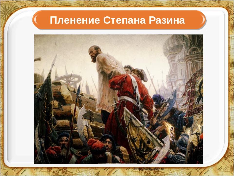 Пленение Степана Разина