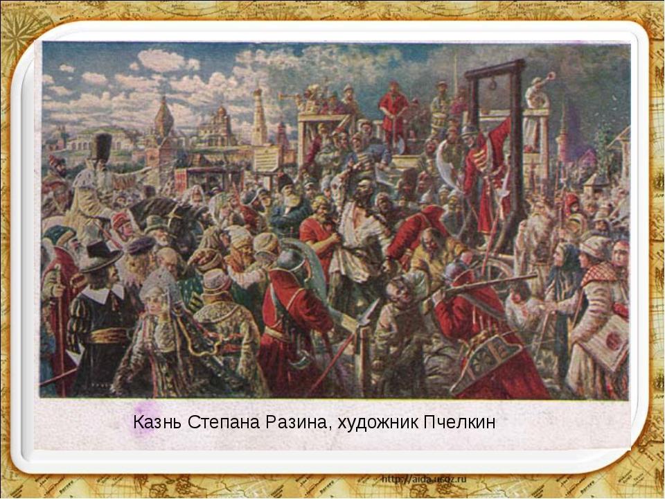 Казнь Степана Разина, художник Пчелкин