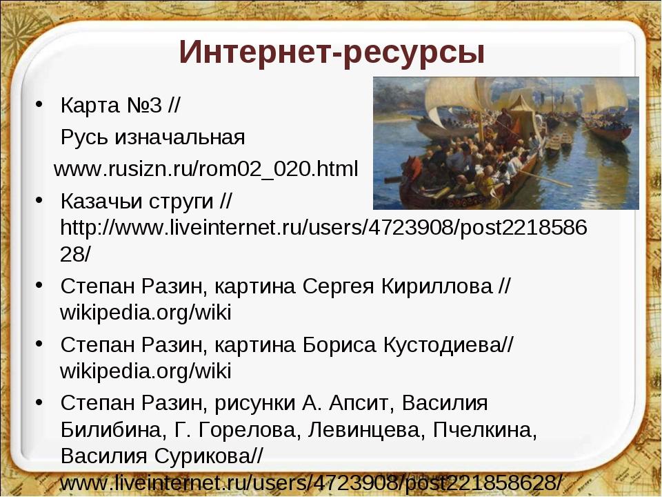 Интернет-ресурсы Карта №3 // Русь изначальная www.rusizn.ru/rom02_020.html Ка...