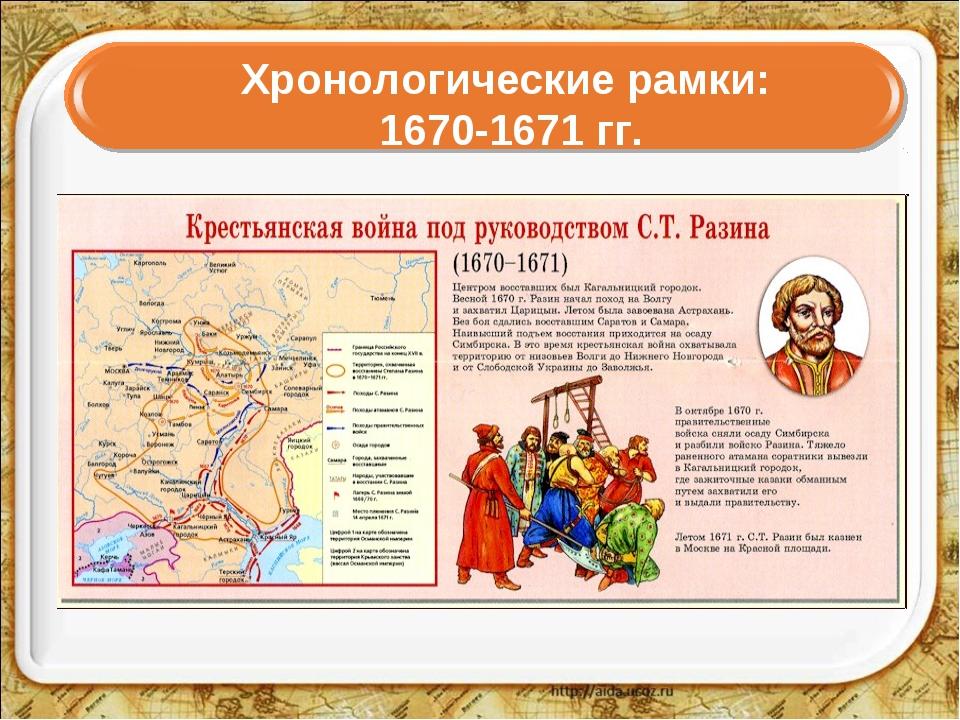Хронологические рамки: 1670-1671 гг.