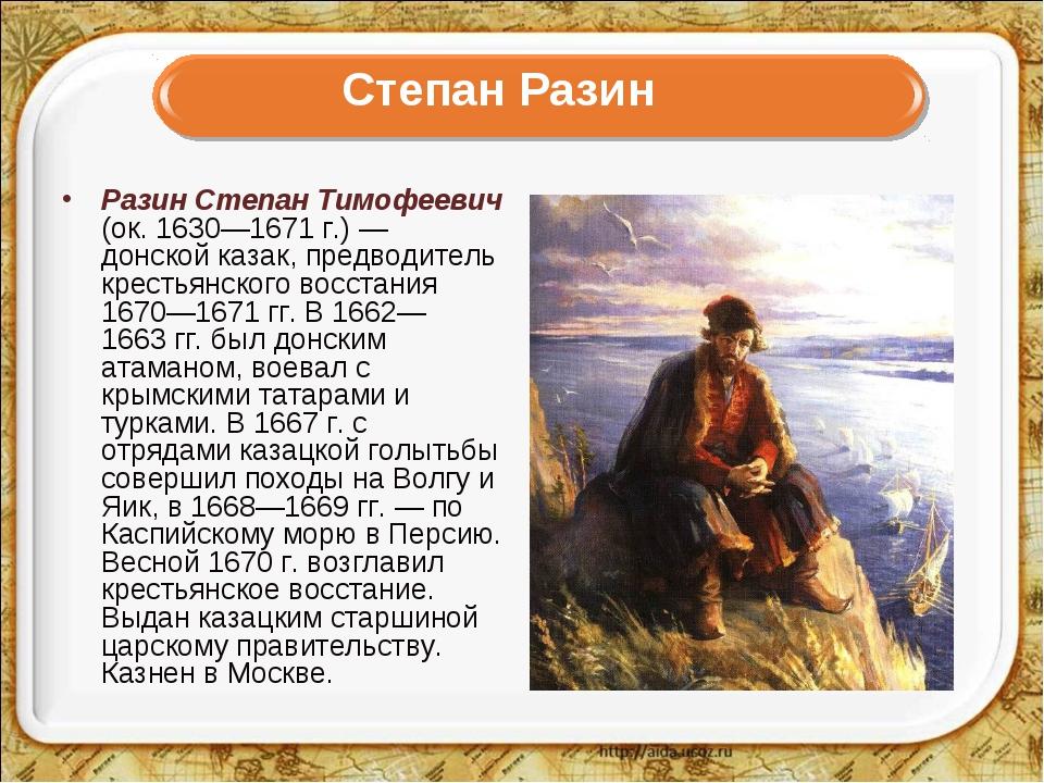 Разин Степан Тимофеевич (ок. 1630—1671г.)— донской казак, предводитель крес...