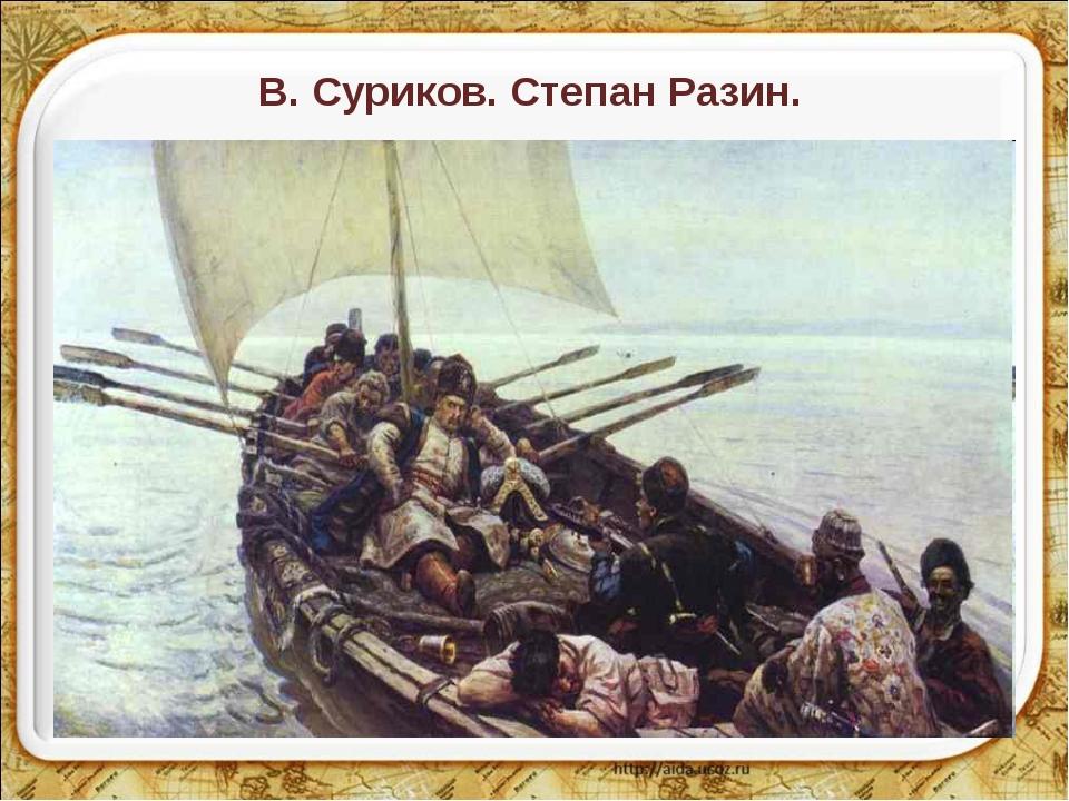В. Суриков. Степан Разин.