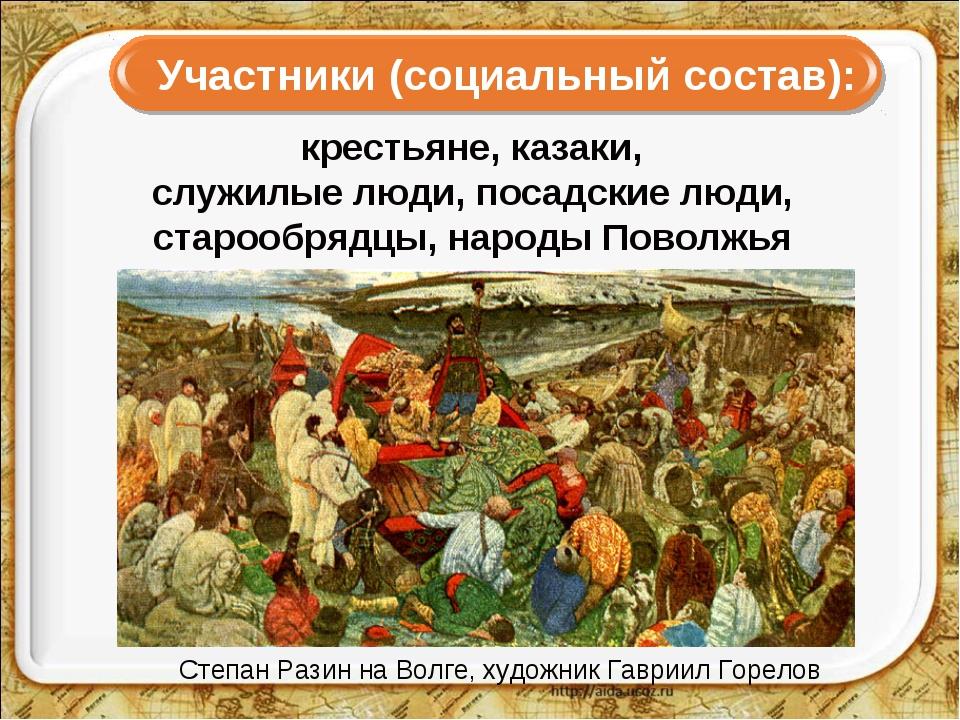 крестьяне, казаки, служилые люди, посадские люди, старообрядцы, народы Повол...