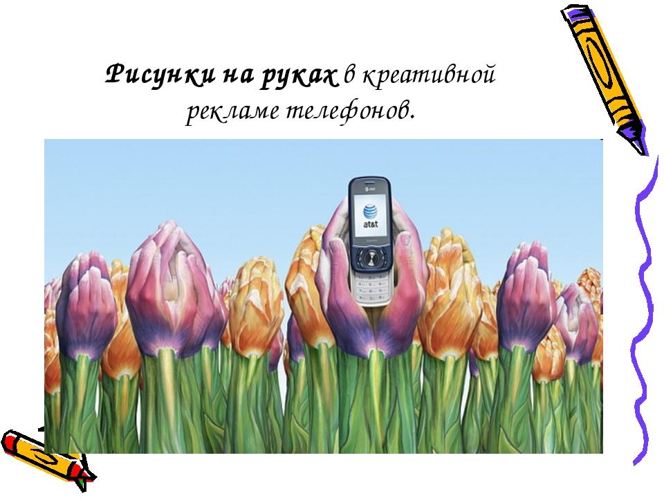 Рисунки на руках в креативной рекламе телефонов.