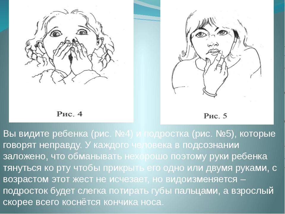 Вы видите ребенка (рис. №4) и подростка (рис. №5), которые говорят неправду....