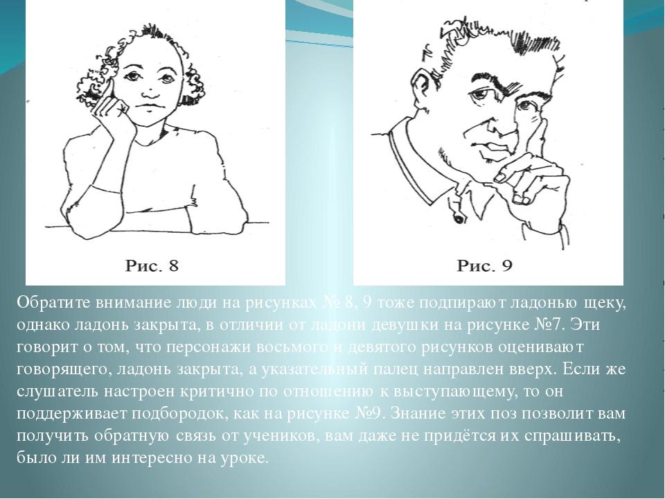Обратите внимание люди на рисунках № 8, 9 тоже подпирают ладонью щеку, однак...