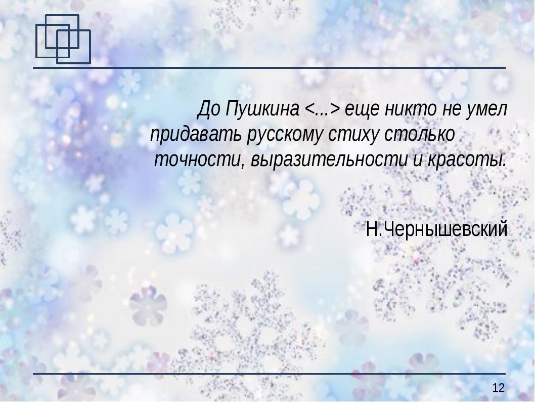 До Пушкина  еще никто не умел придавать русскому стиху столько...