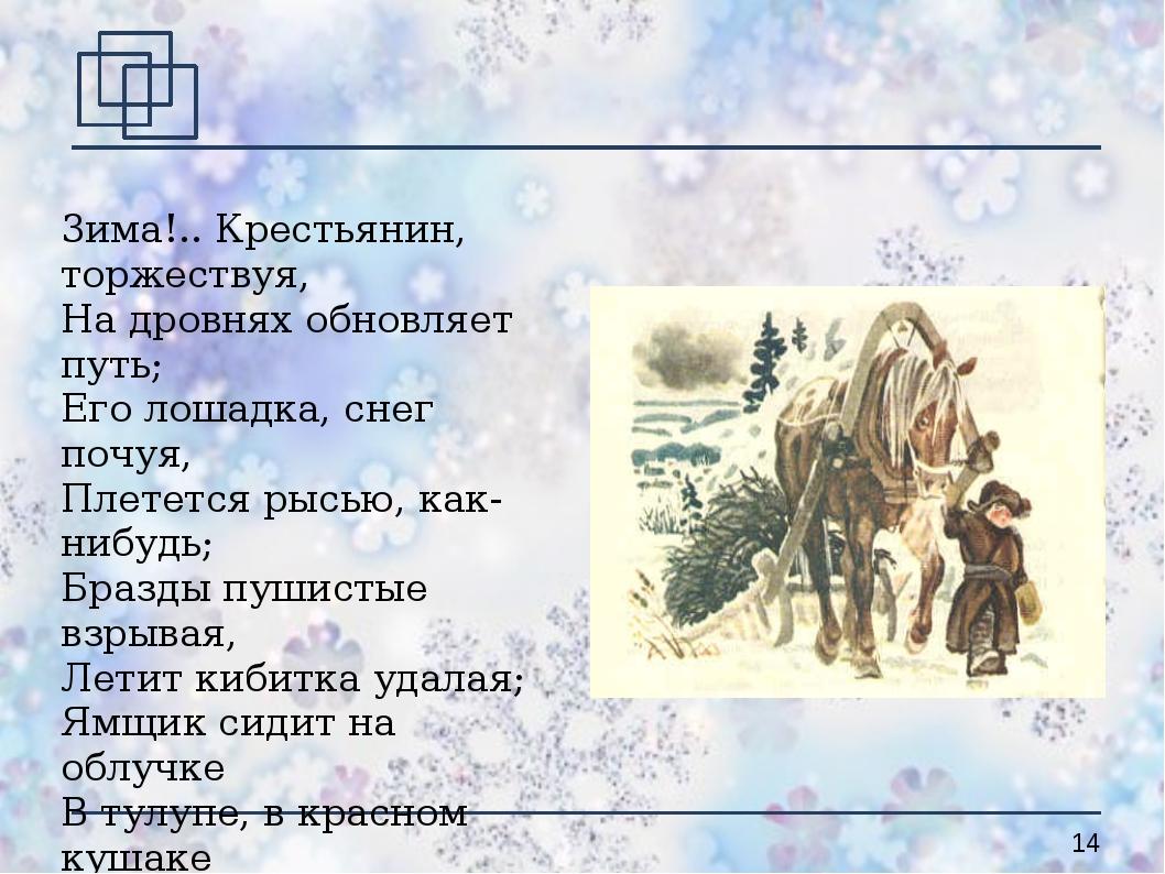 3има!.. Крестьянин, торжествуя, На дровнях обновляет путь; Его лошадка, снег...