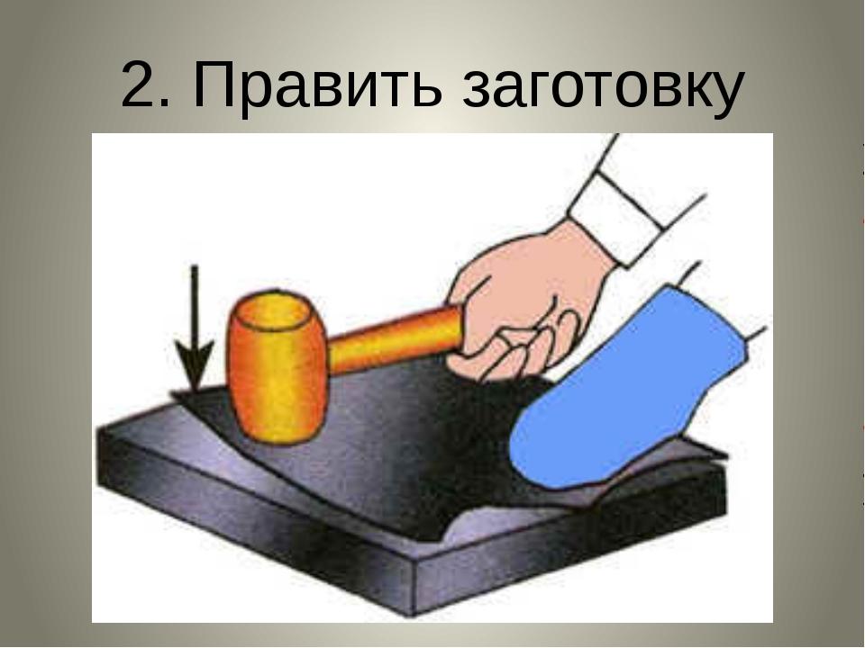 2. Править заготовку