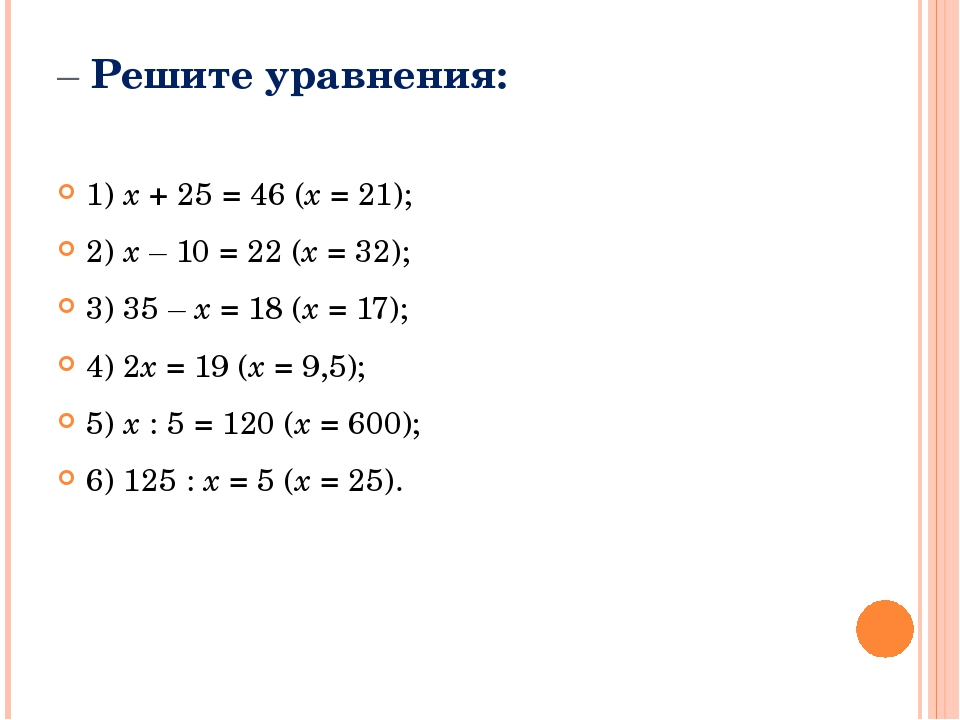 – Решите уравнения: 1) х + 25 = 46 (х = 21); 2) х – 10 = 22 (х = 32); 3) 35 –...
