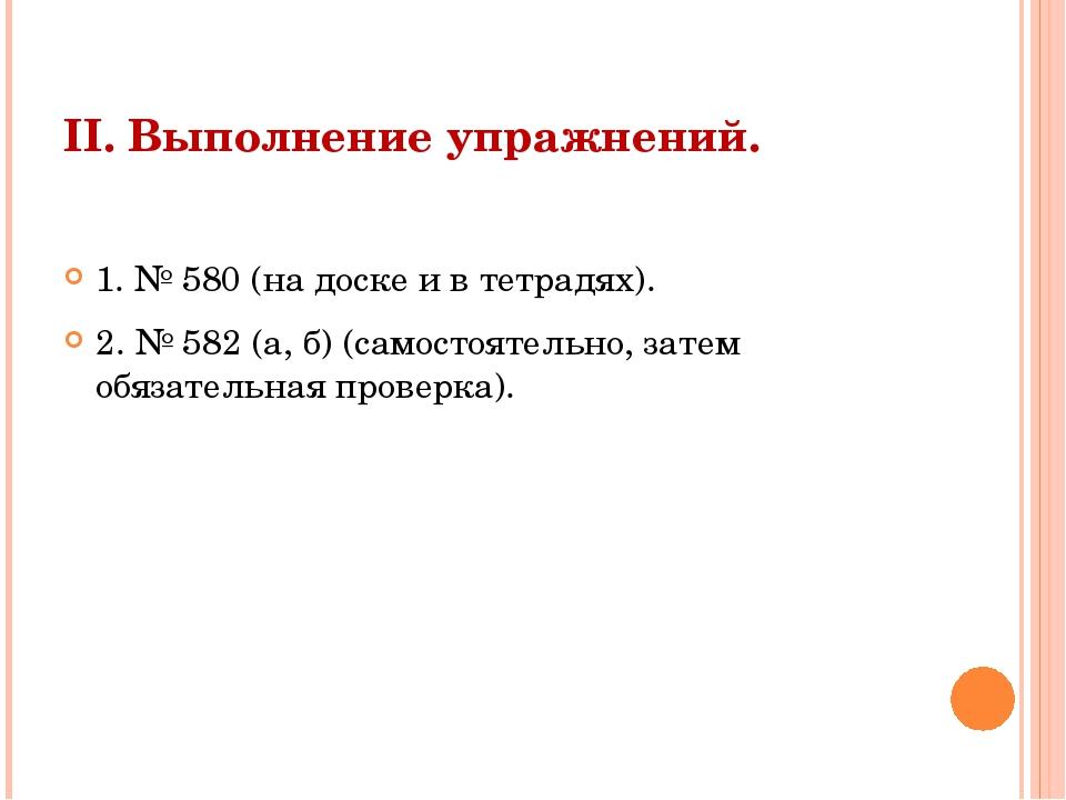 II. Выполнение упражнений. 1. № 580 (на доске и в тетрадях). 2. № 582 (а, б)...