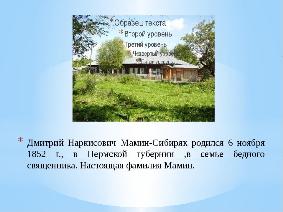 Дмитрий Наркисович Мамин-Сибиряк родился 6 ноября 1852 г., в Пермской губерни...