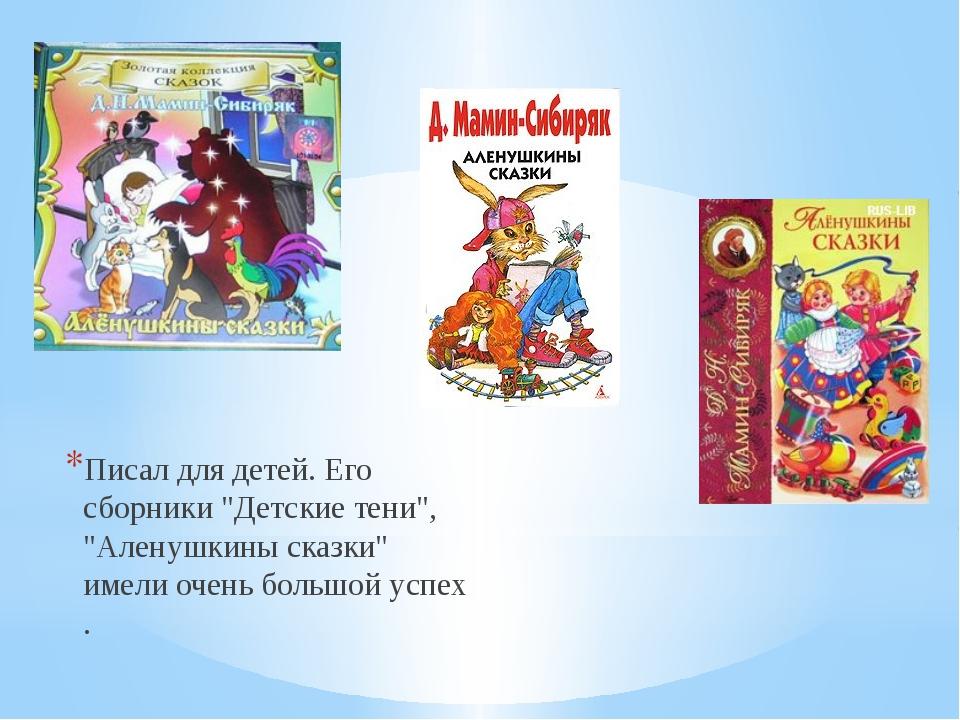"""Писал для детей. Его сборники """"Детские тени"""", """"Аленушкины сказки"""" имели очень..."""