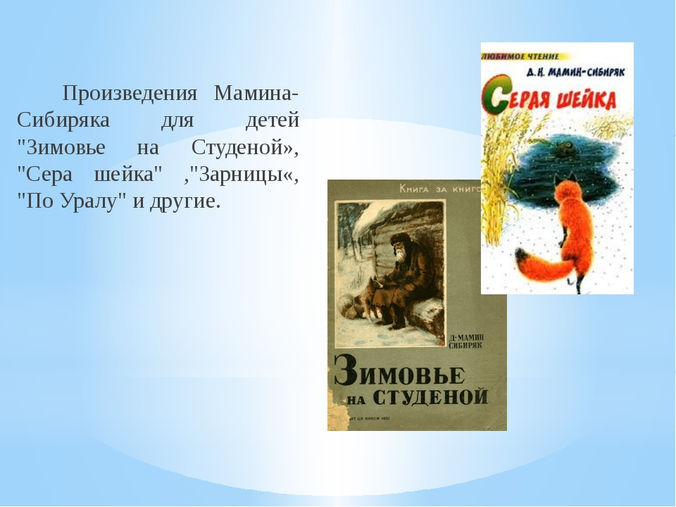 """Произведения Мамина-Сибиряка для детей """"Зимовье на Студеной», """"Сера шейка"""" ,..."""