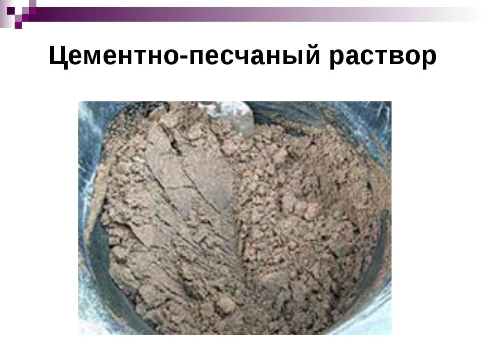цементно песчаная раствор