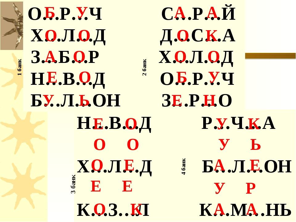 4 задание О…Р…Ч С…Р…Й Х…Л…Д Д…С…А З…Б…Р Х…Л…Д Н…В…Д О…Р…Ч Б…Л…ОН З…Р…О Н…В…Д...