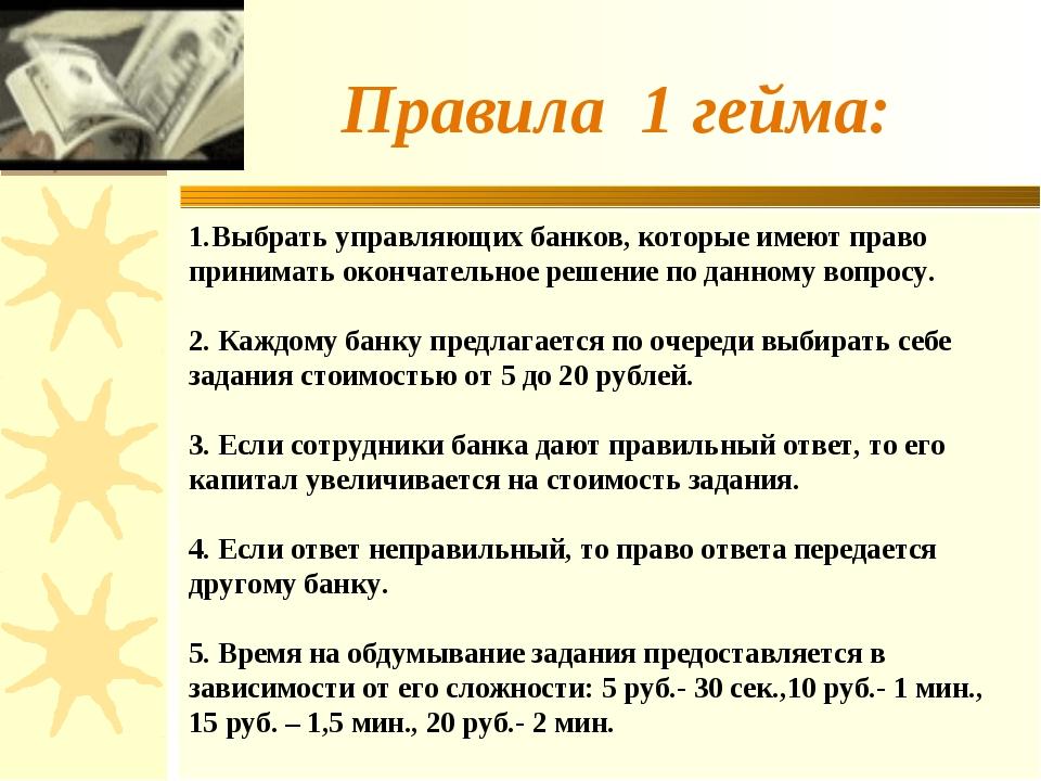 Правила 1 гейма: Выбрать управляющих банков, которые имеют право принимать ок...